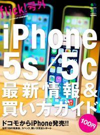 flick!号外 iPhone 5s/5c最新情報&買い方ガイド