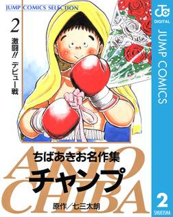 ちばあきお名作集 チャンプ 2-電子書籍