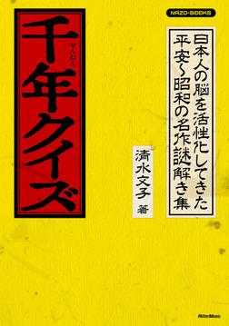 千年クイズ 日本人の脳を活性化してきた平安~昭和の名作謎解き集-電子書籍