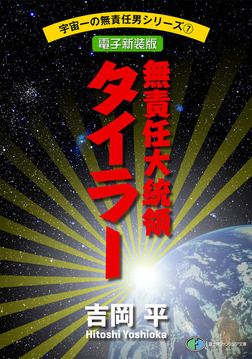 宇宙一の無責任男シリーズ7 無責任大統領タイラー【電子新装版】-電子書籍