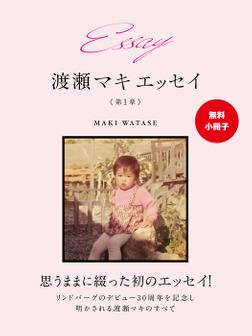 【無料小冊子】Essay 渡瀬マキ エッセイ 第1章-電子書籍