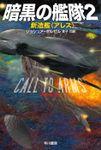 暗黒の艦隊2 新造艦〈アレス〉