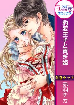 【全巻セット】豹変王子と貢ぎ姫-電子書籍