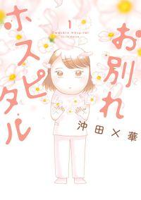 お別れホスピタル(1)【期間限定 無料お試し版】