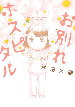 お別れホスピタル(1)【期間限定 無料お試し版】-電子書籍