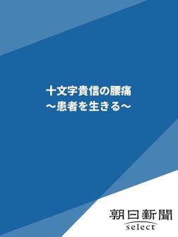 十文字貴信の腰痛 ~患者を生きる~-電子書籍