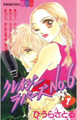 クレイジーラバーズNo.6(1)-電子書籍