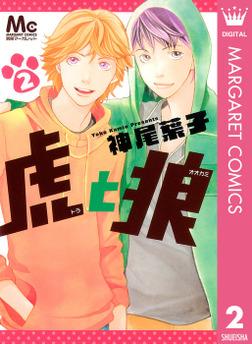 虎と狼 2-電子書籍