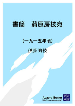 書簡 蒲原房枝宛 (一九一五年頃)-電子書籍