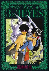 3×3EYES(6)