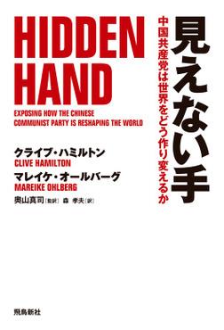 見えない手 中国共産党は世界をどう作り変えるか-電子書籍