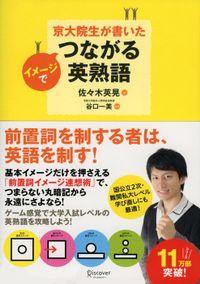 京大院生が書いた イメージでつながる英熟語