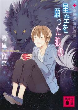 星空を願った狼の 薬屋探偵怪奇譚-電子書籍