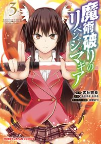 【電子版限定特典付き】魔術破りのリベンジ・マギア3