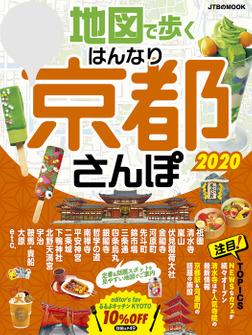 地図で歩く はんなり京都さんぽ2020-電子書籍