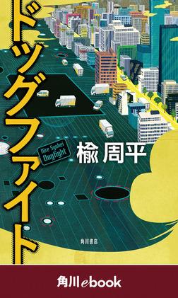 ドッグファイト (角川ebook)-電子書籍