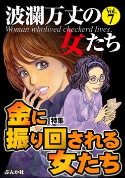 波瀾万丈の女たち金に振り回される女たち Vol.7-電子書籍