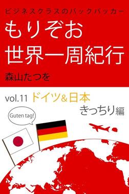 ビジネスクラスのバックパッカー もりぞお世界一周紀行 ドイツ&日本編-電子書籍