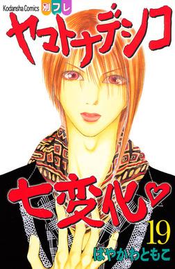 ヤマトナデシコ七変化 完全版(19)-電子書籍