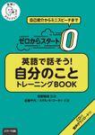 ゼロからスタート 英語で話そう自分のこと トレーニングBOOK