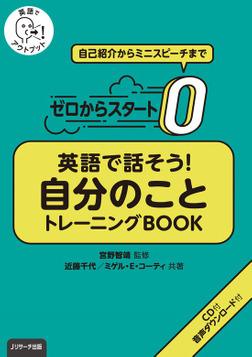 ゼロからスタート 英語で話そう自分のこと トレーニングBOOK-電子書籍