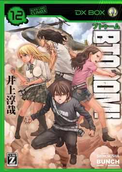 BTOOOM! 12巻-電子書籍