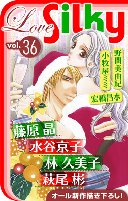 Love Silky Vol.36-電子書籍