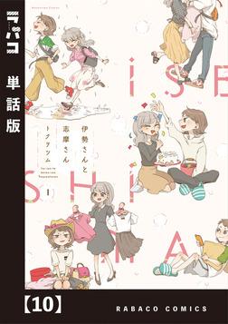 伊勢さんと志摩さん【単話版】 10-電子書籍