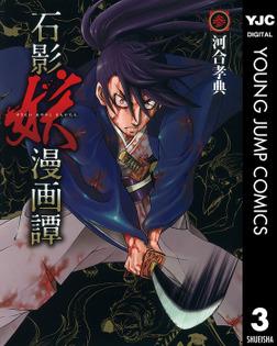 石影妖漫画譚 3-電子書籍