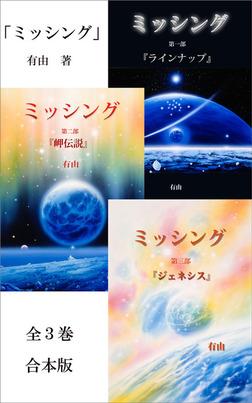 『ミッシング』 合本版-電子書籍