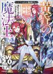 ソード・ワールド2.0魔法文明リプレイ 黄昏の国の魔法王