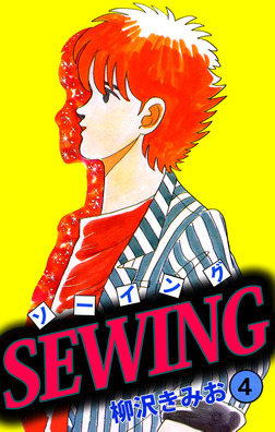 SEWING 4巻-電子書籍