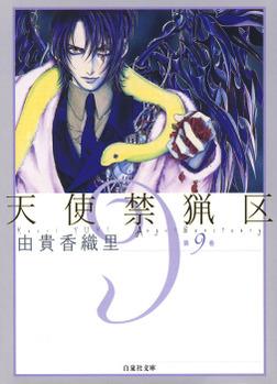 天使禁猟区 9巻-電子書籍