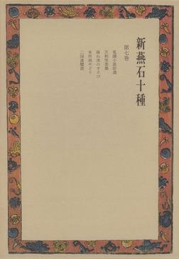 新燕石十種〈第7巻〉-電子書籍