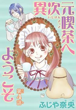 異次元喫茶へようこそ【分冊版】4-電子書籍