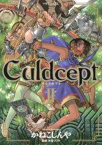 Culdcept(2)