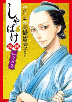 しゃばけ漫画 仁吉の巻-電子書籍