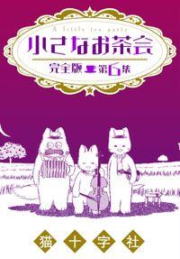 小さなお茶会 完全版 第6集
