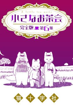 小さなお茶会 完全版 第6集-電子書籍