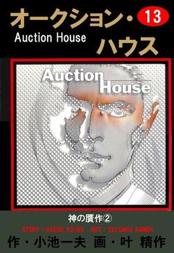 オークション・ハウス (13)-電子書籍
