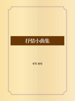 抒情小曲集-電子書籍