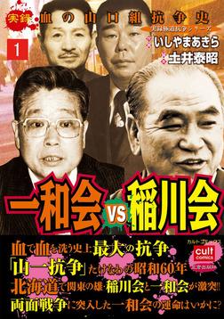実録 血の山口組抗争史 一和会VS稲川会 1巻-電子書籍