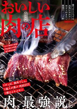 おいしい肉の店2022首都圏版-電子書籍
