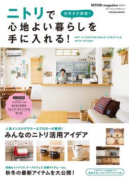 NITORI magazine vol.3 目利きが提案! ニトリで心地よい暮らしを手に入れる!-電子書籍
