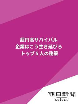 超円高サバイバル 企業はこう生き延びろ トップ5人の秘策-電子書籍