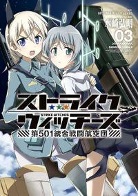 ストライクウィッチーズ 第501統合戦闘航空団(3)