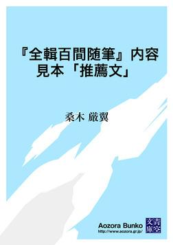 『全輯百間随筆』内容見本「推薦文」-電子書籍