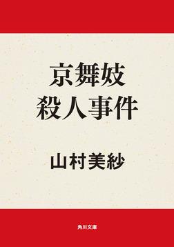 京舞妓殺人事件-電子書籍