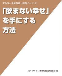 「飲まない幸せ」を手にする方法 (アルコール依存症〈回復ノート〉 (2))