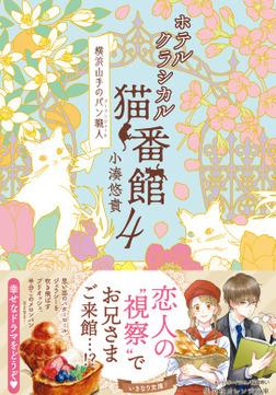 ホテルクラシカル猫番館 横浜山手のパン職人4-電子書籍